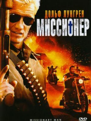 Миссионер / Missionary Man (2007) смотреть онлайн на PC, MacOS, Linux, iOs, Android, Smart TV, WebOs и др.