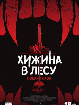 Хижина в лесу: Новая глава / Demon Hole (2017)