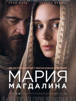 Мария Магдалина / Mary Magdalene (2018)