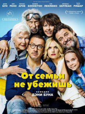 От семьи не убежишь / La ch'tite famille (2018)