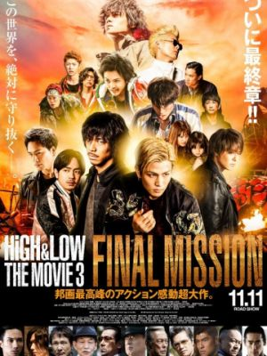 Взлёты и падения: Последняя миссия / High & Low: The Movie 3 - Final Mission (2017)
