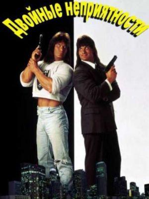 Двойные неприятности / Double Trouble (1992)