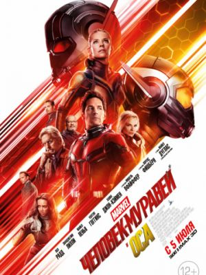 Смотреть Человек-муравей и Оса / Ant-Man and the Wasp (2018) на шдрезка