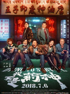 Умираю, как хочу жить / Wo bu shi yao shen (2018)