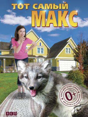 Тот самый Макс / Amanda and the Fox (2018)