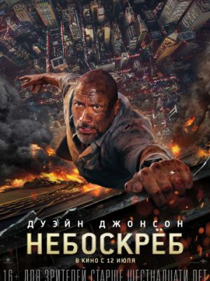 Смотреть Небоскрёб / Skyscraper (2018) онлайн ХДрезка в HD качестве 720p