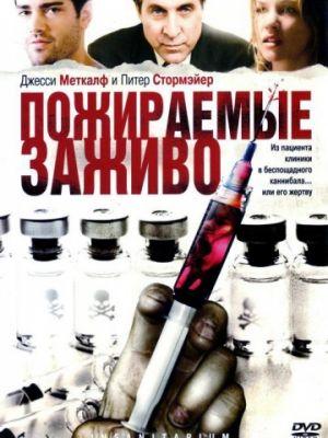 Пожираемые заживо / Insanitarium (2008)