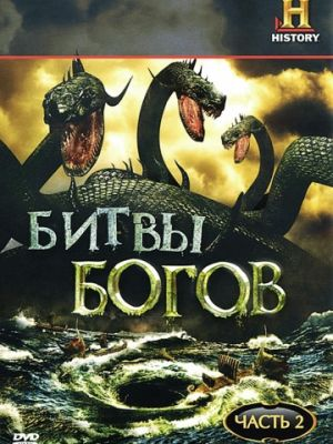 Битвы богов / Clash of the Gods (2009) смотреть онлайн на PC, MacOS, Linux, iOs, Android, Smart TV, WebOs и др.