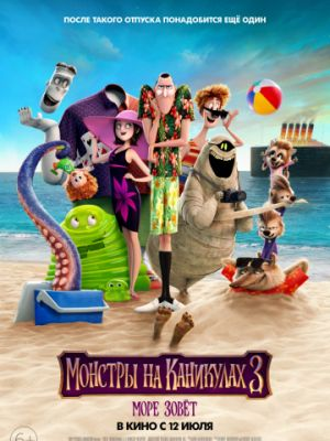 Смотреть hdrezka Монстры на каникулах 3: Море зовёт / Hotel Transylvania 3: Summer Vacation (2018) онлайн в HD качестве