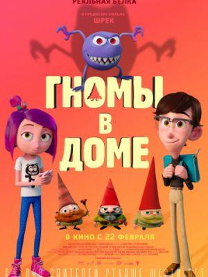 Гномы в доме / Gnome Alone (2017)