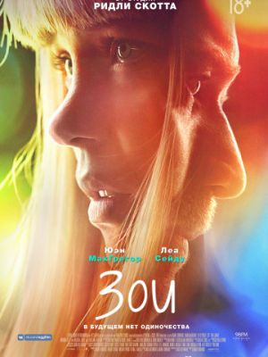 Зои / Zoe (2018)