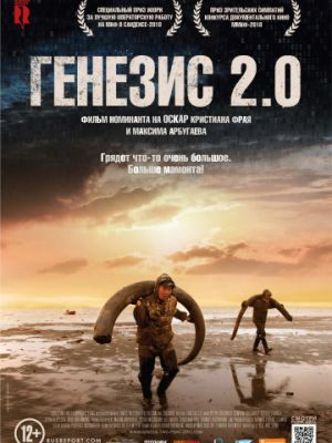 Генезис 2.0 / Genesis 2.0 (2018) смотреть онлайн на PC, MacOS, Linux, iOs, Android, Smart TV, WebOs и др.