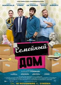 Семейный дом / La casa di famiglia (2017)