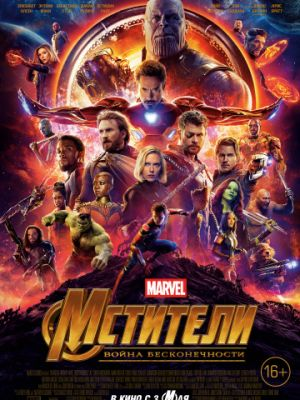 Смотреть hdrezka Мстители: Война бесконечности / Avengers: Infinity War (2018) онлайн в HD качестве