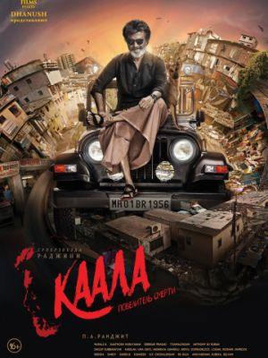 Каала / Kaala (2018)
