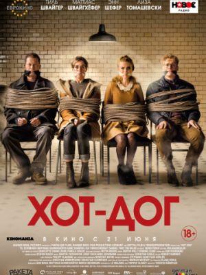ХОТ-ДОГ / Hot Dog (2018)