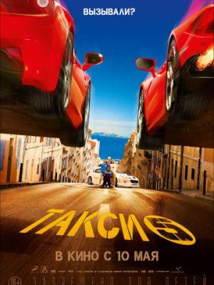 Такси 5 / Taxi 5 (2018)