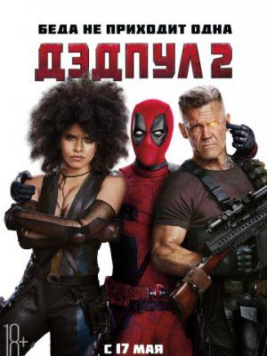 Смотреть hdrezka Дэдпул 2 / Deadpool 2 (2018) онлайн в HD качестве