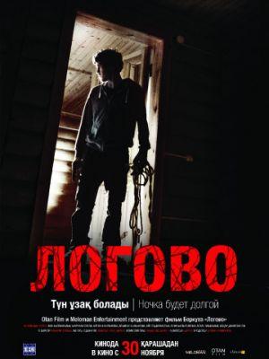 Логово / Logovo (2017)