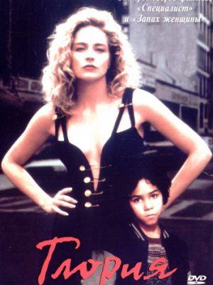 Глория / Gloria (1998)