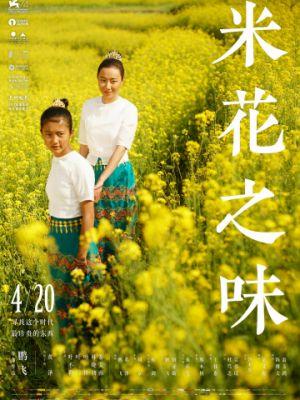 Вкус рисового цветка / Mi hua zhi wei (2017)
