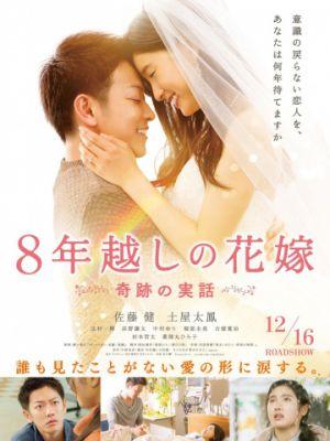 Восьмилетняя помолвка / 8-nengoshi no hanayome (2017)