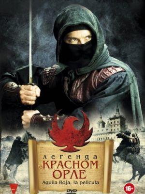 Легенда о Красном Орле / ?guila Roja, la pel?cula (2011)