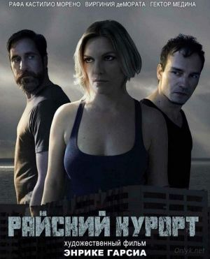 Райский курорт / Resort Para?so (2017)