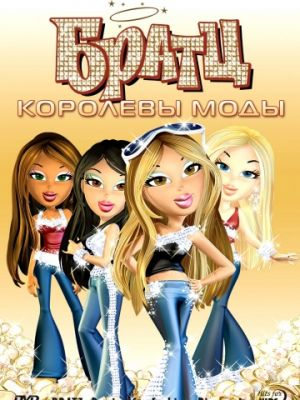 Cмотреть Братц: Королевы моды / Bratz: Passion 4 Fashion - Diamondz (2006) онлайн в Хдрезка качестве 720p