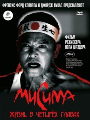 Мисима: Жизнь в четырёх главах / Mishima: A Life in Four Chapters (1985)