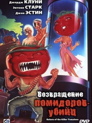 Cмотреть Возвращение помидоров-убийц / Return of the Killer Tomatoes! (1988) онлайн в Хдрезка качестве 720p