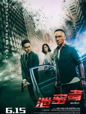 Утечка / Xie mi zhe (2018)