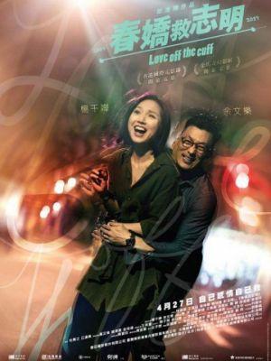 Любовь без подготовки / Chun giu gau chi ming (2017)