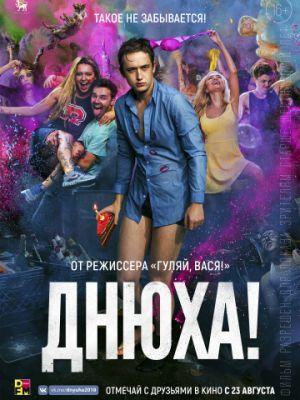 Днюха! (2018)