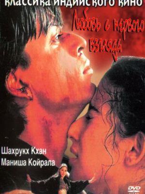 Любовь с первого взгляда / Dil Se.. (1998)