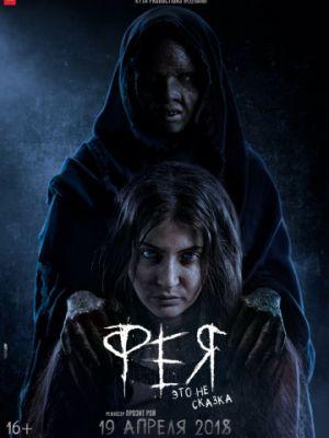 Фея / Pari (2018)