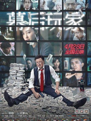 А или Б / Mu hou wan jia (2018)