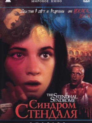 Синдром Стендаля / La sindrome di Stendhal (1996)