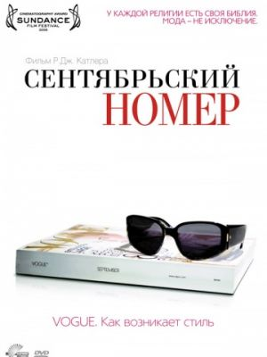 Сентябрьский номер / The September Issue (2009)