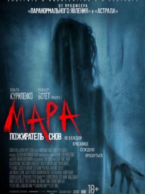 Мара. Пожиратель снов / Mara (2018)