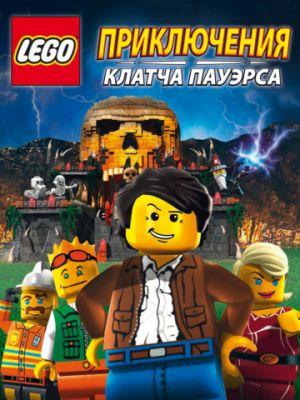 Lego: Приключения Клатча Пауэрса / Lego: The Adventures of Clutch Powers (2010)