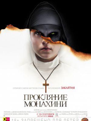 Смотреть Проклятие монахини / The Nun (2018) онлайн ХДрезка в HD качестве 720p