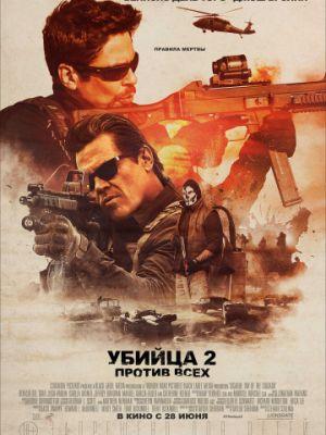 Убийца 2. Против всех / Sicario 2: Soldado (2018)