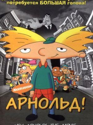 Арнольд! / Hey Arnold! The Movie (2002)