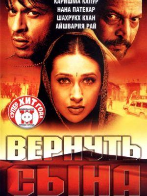 Вернуть сына / Shakthi: The Power (2002)