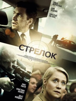 Стрелок / Skytten (2013)