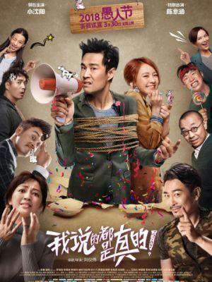 Я говорю правду / Wo shuo de dou shi zhen de (2018)