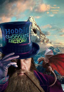 Хоббит и шоколадная фабрика (смешной перевод студии
