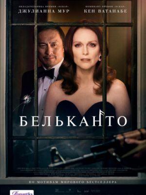 Cмотреть Бельканто / Bel Canto (2018) онлайн в Хдрезка качестве 720p