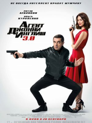 Агент Джонни Инглиш 3.0 / Johnny English Strikes Again (2018)